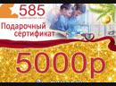 Сертификат номиналом 5000р. на покупку изделий в ювелирной сети 585 Золотой