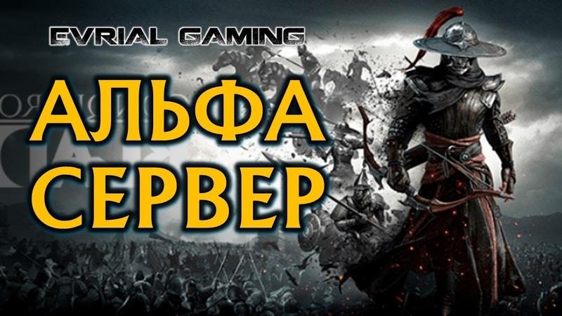 Новая MMO Conqueror's Blade Альфа сервер Первый обзор EvrialGaming