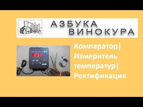 Компаратор|Измеритель температур|Ректификация