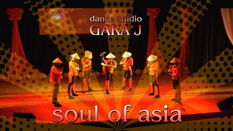 Dance studio GARA'J | Soul of Asia
