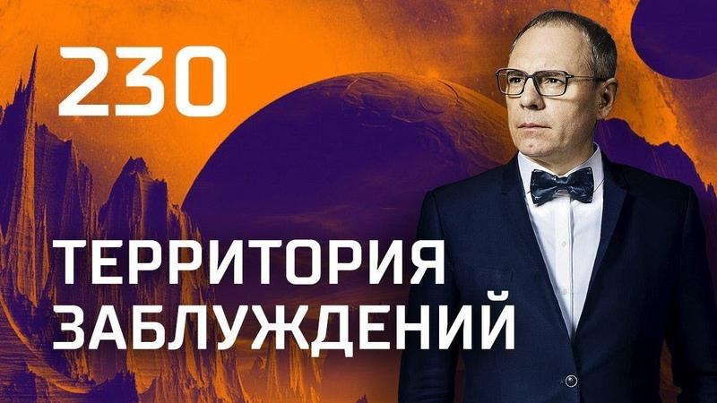 По русскому следу Выпуск 230 19 01 2019 Территория заблуждений