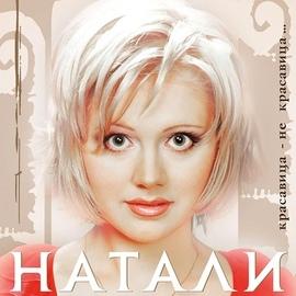 Натали альбом Улыбочка (Ремикс)