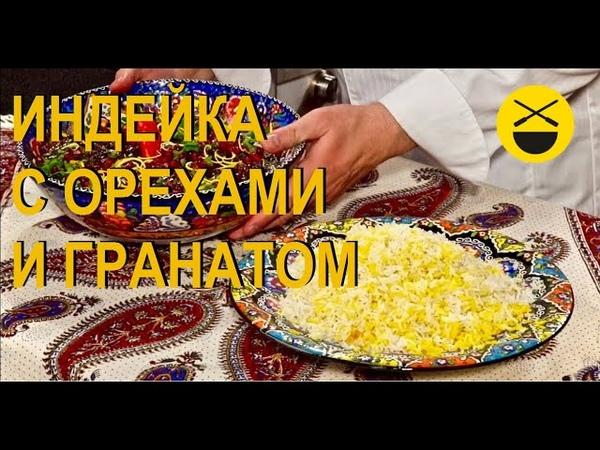 ФИСИНДЖАН индейка орехи и гранатовый сок Сталик Ханкишиев