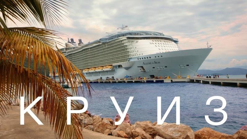 Круиз на самых больших лайнерах в мире. Большой выпуск.