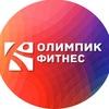 ОЛИМПИК ФИТНЕС И БК СПАРТА (Боровское, 43)