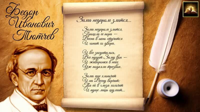 Стихотворение Ф.И. Тютчев Зима недаром злится (Стихи Русских Поэтов) Аудио Стихи