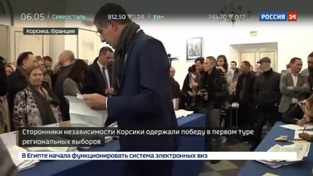 Новости на Россия 24 • В первом туре региональных выборов на Корсике победу вновь одержали местные националисты