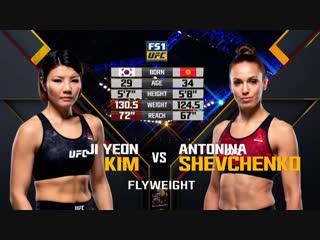 UFC TUF 28 Finale Ji Yeon Kim vs. Antonina Shevchenko