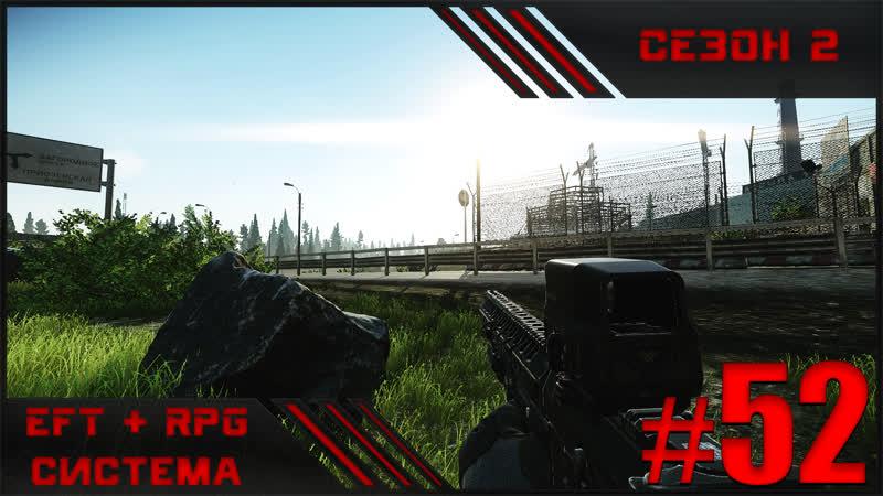 Тарков RPG   Сезон 2   День 52 [Escape From Tarkov]