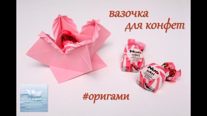 Оригами ВАЗОЧКА ИЗ БУМАГИ