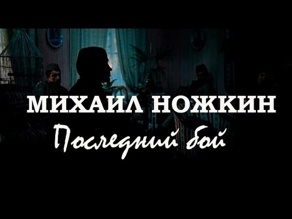 Последний бой. Михаил Ножкин Освобождение, 1971