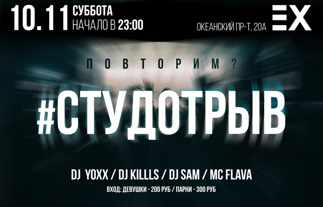 Афиша Владивосток СТУДОТРЫВ / 10.11 EX club