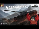 World of Tanks - AMX 50 100 Барабаныч в деле | Ветка Французских тяжей (Идём к AMX 50B )