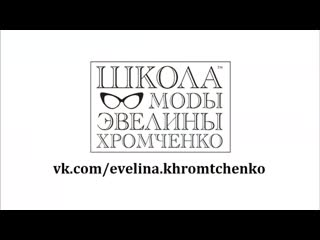 Мастер-класс Модный сезон осень-зима 2019-2020 - 15 июня 2019 - анонс