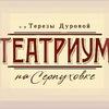 """9.12 Александр Щербина в """"Театриуме"""""""