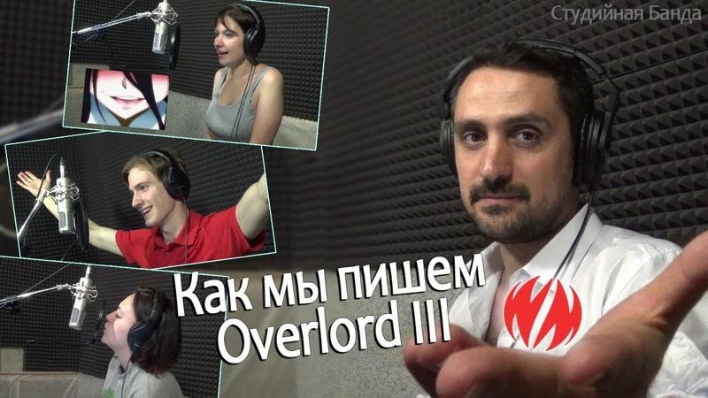 [Студийная Банда] Overlord III Как мы пишем дубляж