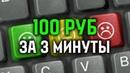 Заработал 100 руб за 3 минуты на игре с выводом денег