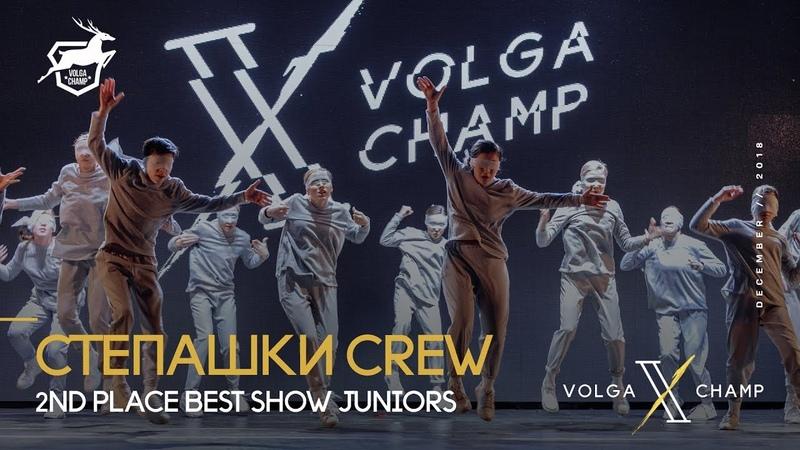 VOLGA CHAMP X BEST SHOW JUNIORS 2nd place СТЕПАШКИ CREW