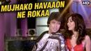 Mujhako Havaaon Ne Rokaa HD Aamne Samne Songs R.D.Burman Mithun Chakraborty