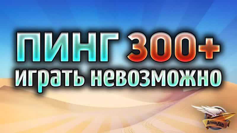 Amway921WOT ПИНГ 300 - Амвау с Юшей и ЛеВшой в Америке!