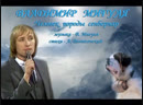 Владимир Мигуля-Человек породы сенбернар