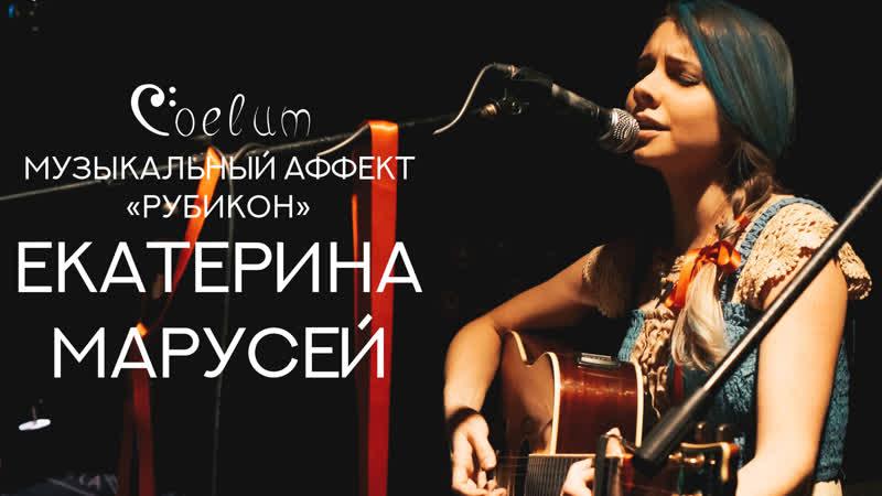 Coelum: Музыкальный аффект «Рубикон» - Екатерина Марусей (second time)