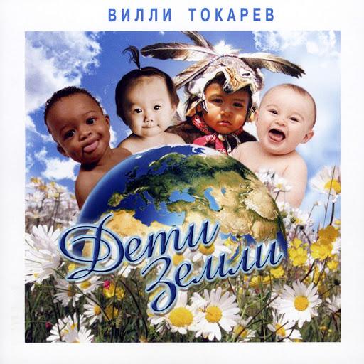Вилли Токарев альбом Дети Земли