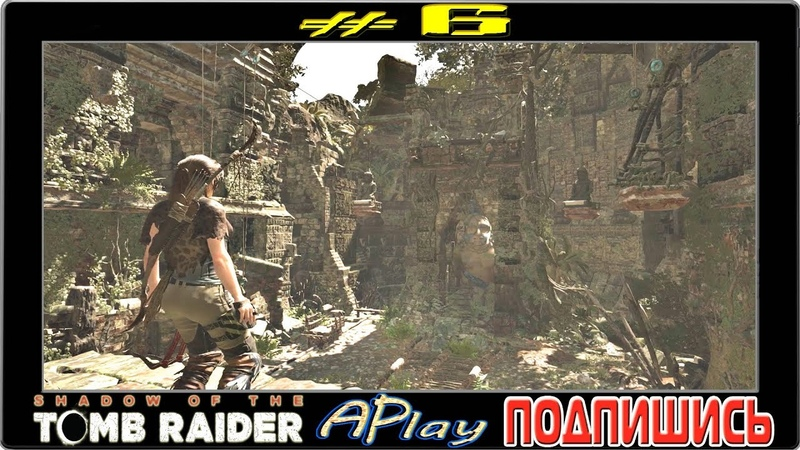 Shadow of the Tomb Raider ► Головоломка ► Прохождение 6 [сложность фатальная одержимость]