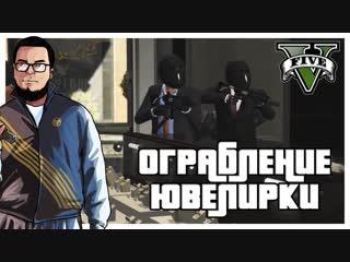 Bulkin ОГРАБЛЕНИЕ ЮВЕЛИРКИ! (ПРОХОЖДЕНИЕ GTA V #6)