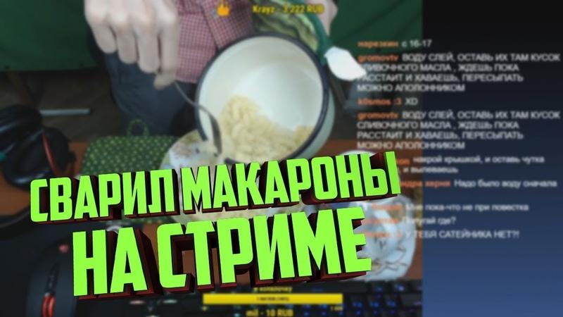 СТРИМЕР СВАРИЛ МАКАРОНЫ НА СТРИМЕ