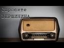 Спросите Вершинина. Общее ослабление власти в Росиии