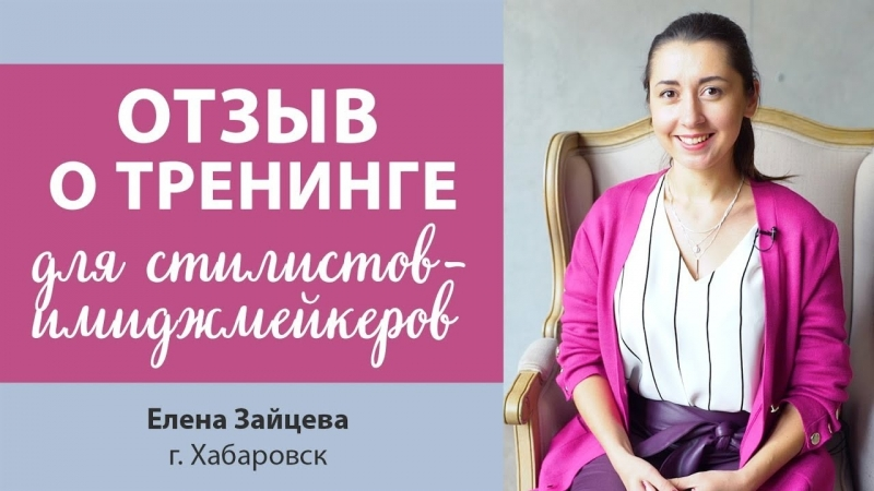Отзыв Елены Зайцевой об обучении стилистов-имиджмейкеров
