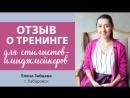 Отзыв Елены Зайцевой об обучении стилистов имиджмейкеров