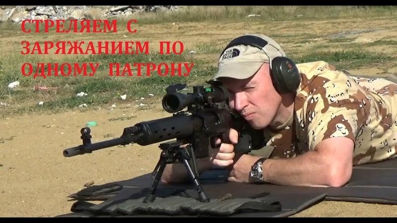 Карабин Тигр стрельба по минутным квадратам И стрельба с заряжанием по одному патрону