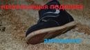 нескользящая обувь лайфхак.non-slip shoes lifehack