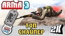 Топ снайпер - ArmA3 Серьезные игры на Тушино