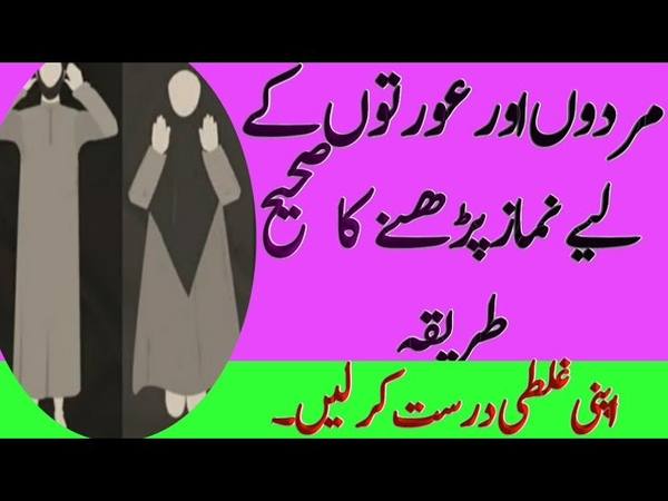Nimaz Parnay ka pura or sai Tariqa step by step for ladies and Men