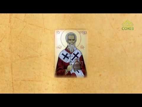 Церковный календарь. 12 декабря 2018. Священномученик Авив, епископ Некресский