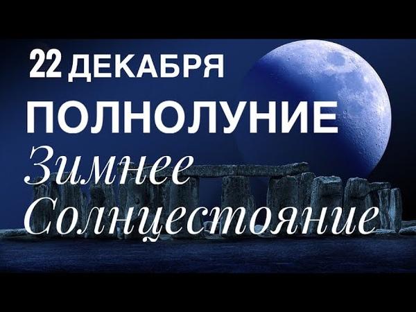 ПОЛНОЛУНИЕ. День ЗИМНЕГО СОЛНЦЕСТОЯНИЯ. 22 декабря 2018