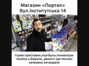 Магазин «Портал» м.Хмельницький
