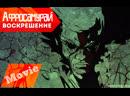 Афросамурай Воскрешение Afro Samurai Resurrection アフロサムライ