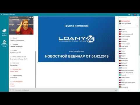LOANY24 - Новостной вебинар. Спикер Н. Крят. (04.02.2019 г.)