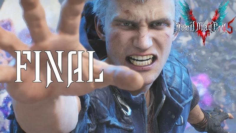 Devil May Cry 5 : ИСТИННАЯ СИЛА | БОСС : ВЕРГИЛИЙ | Миссия 20 (ФИНАЛ / КОНЦОВКА) Cutscenes