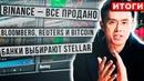 Майнеры наращивают добычу. Bloomberg добавил биткоин-индекс. ФСБ займется криптой. Итоги недели