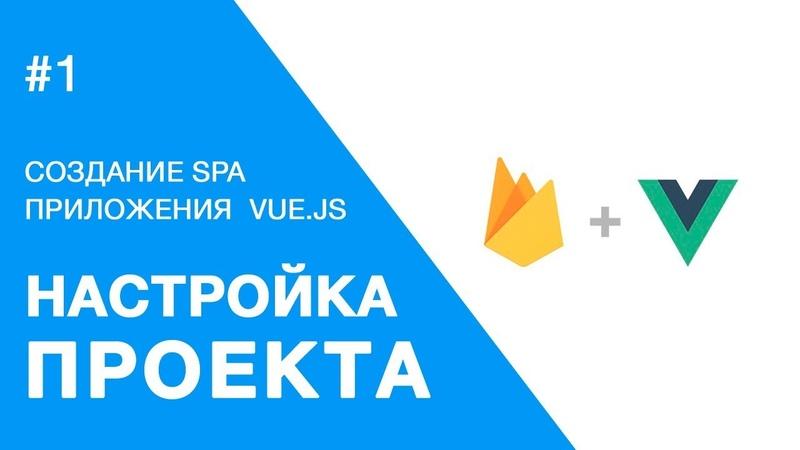 Создание веб-приложения на Vue.js - Настройка Vue-cli шаблон webpack - PUG / STYLUS