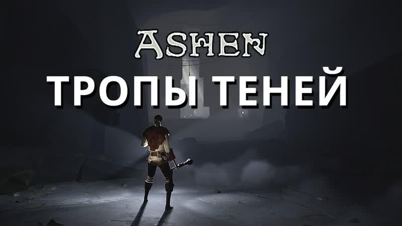 Прохождение Ashen Тропы Теней Часть 2