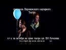 ГРОЗА А.Островский. Воронежский Камерный театр. 17, 18 октября (16 )