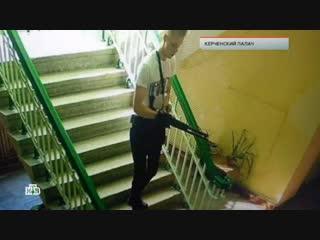 ЧП Расследование - Керченский палач (эфир от )