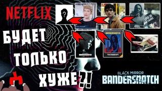 Bandersnatch | БРАНДЕРШМЫГ - СВОБОДА ВОЛИ и ПРОБЛЕМА ВЫБОР: секретные концовки, паранойя, заговор