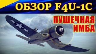 Обзор F4U-1C Corsair. ПУШЕЧНАЯ ИМБА (7 сбитых за вылет) в War Thunder.